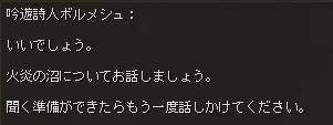 英雄の日誌:火炎の沼_会話3