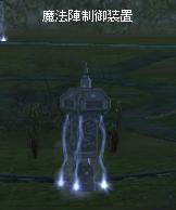 奪われたカルティアの種_魔方陣制御装置