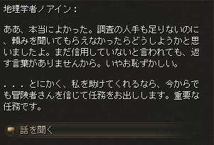 守護の巨人_会話2
