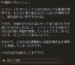 英雄の日誌:火炎の沼_会話6