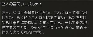 孤立無援_会話6