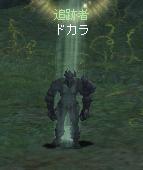追跡者ドカラ