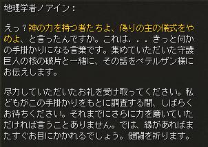 守護の巨人_会話6