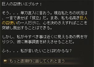 孤立無援_会話2