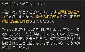 結界材料_会話3