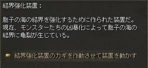 結界材料_会話4