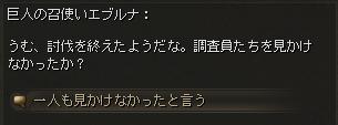 孤立無援_会話5