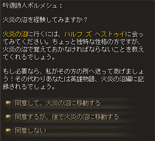 英雄の日誌:火炎の沼_会話7