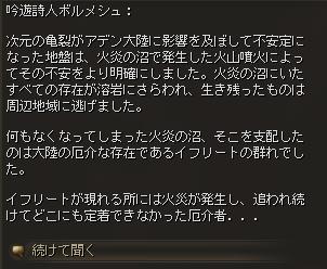 英雄の日誌:火炎の沼_会話5