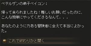 巨人の文字_会話4