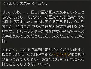 巨人の文字_会話5