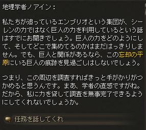守護の巨人_会話3
