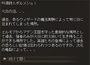 英雄の日誌:火炎の沼_会話4