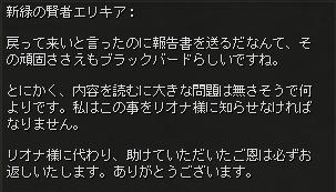 消えた血盟員_会話7