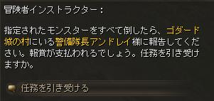 平凡な任務_会話3