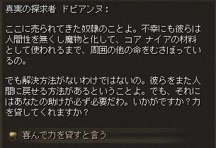 解放作戦_会話3