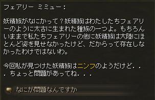 消えた同族、新しい妖精_会話4