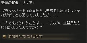消えた血盟員_会話5