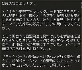 消えた血盟員_会話4