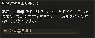 消えた血盟員_会話6