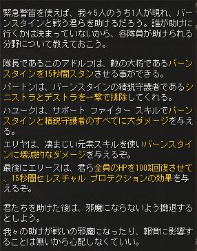 軍団指揮所急襲_会話6