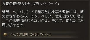 誤った欲望_会話1