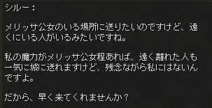 可憐なメリッサ_会話3