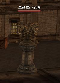 革命軍の祭壇