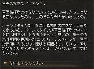 軍団指揮所急襲_会話2