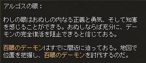 百眼のデーモン_会話4