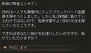 消えた血盟員_会話3