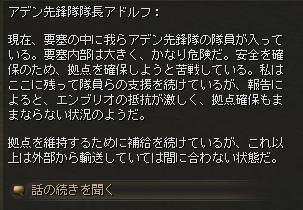 拠点補修計画_会話2