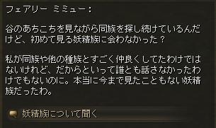 消えた同族、新しい妖精_会話3