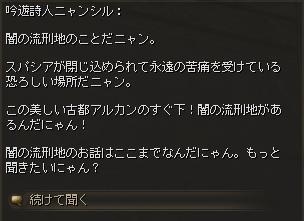 英雄の日誌:闇の流刑地_会話6
