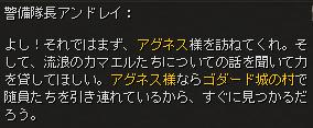 夢幻の震源地_会話3
