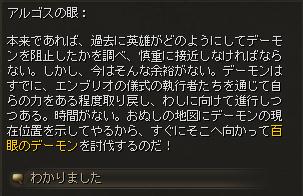 百眼のデーモン_会話3