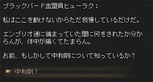 抜けられない理由_会話3