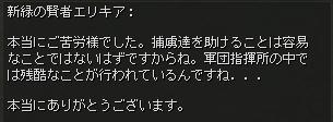 軍団指揮所急襲_会話9