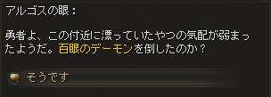 百眼のデーモン_会話5