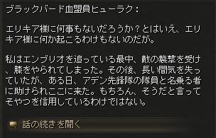 抜けられない理由_会話2