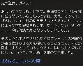 夢幻の震源地_会話4