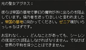 夢幻の震源地_会話5