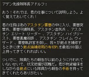 拠点補修計画_会話5