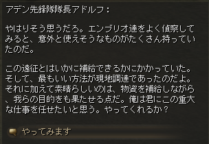 拠点補修計画_会話4