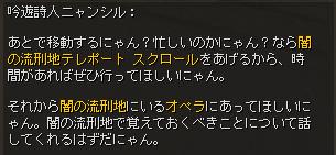 英雄の日誌:闇の流刑地_会話8
