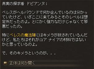 解放作戦_会話2
