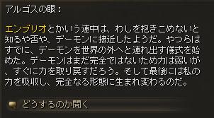 百眼のデーモン_会話2