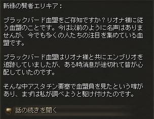 消えた血盟員_会話2