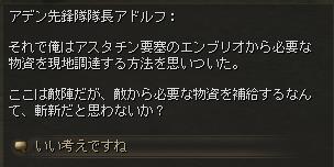 拠点補修計画_会話3