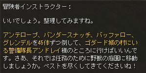 平凡な任務_会話4